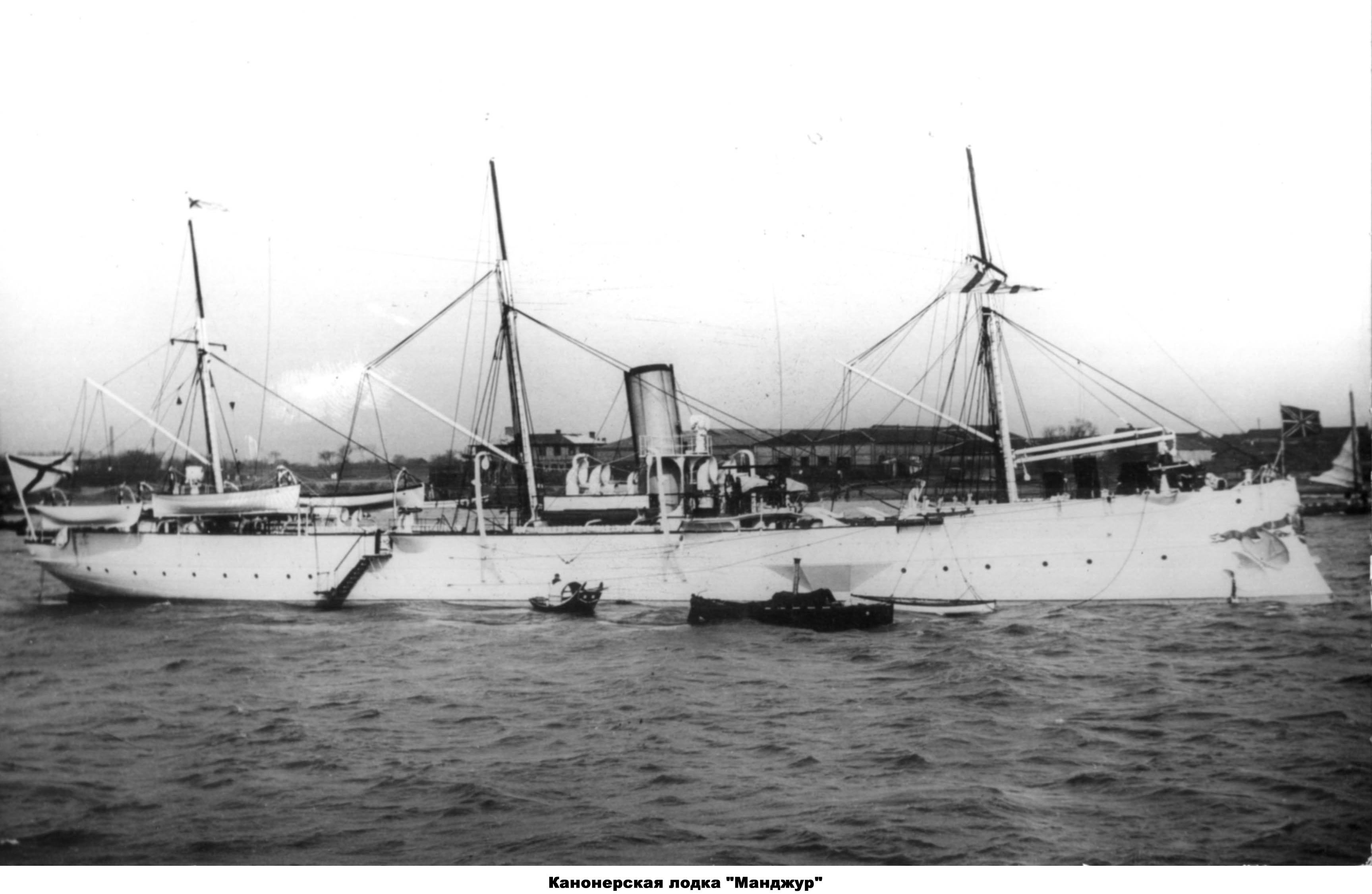 канонерская лодка манджур