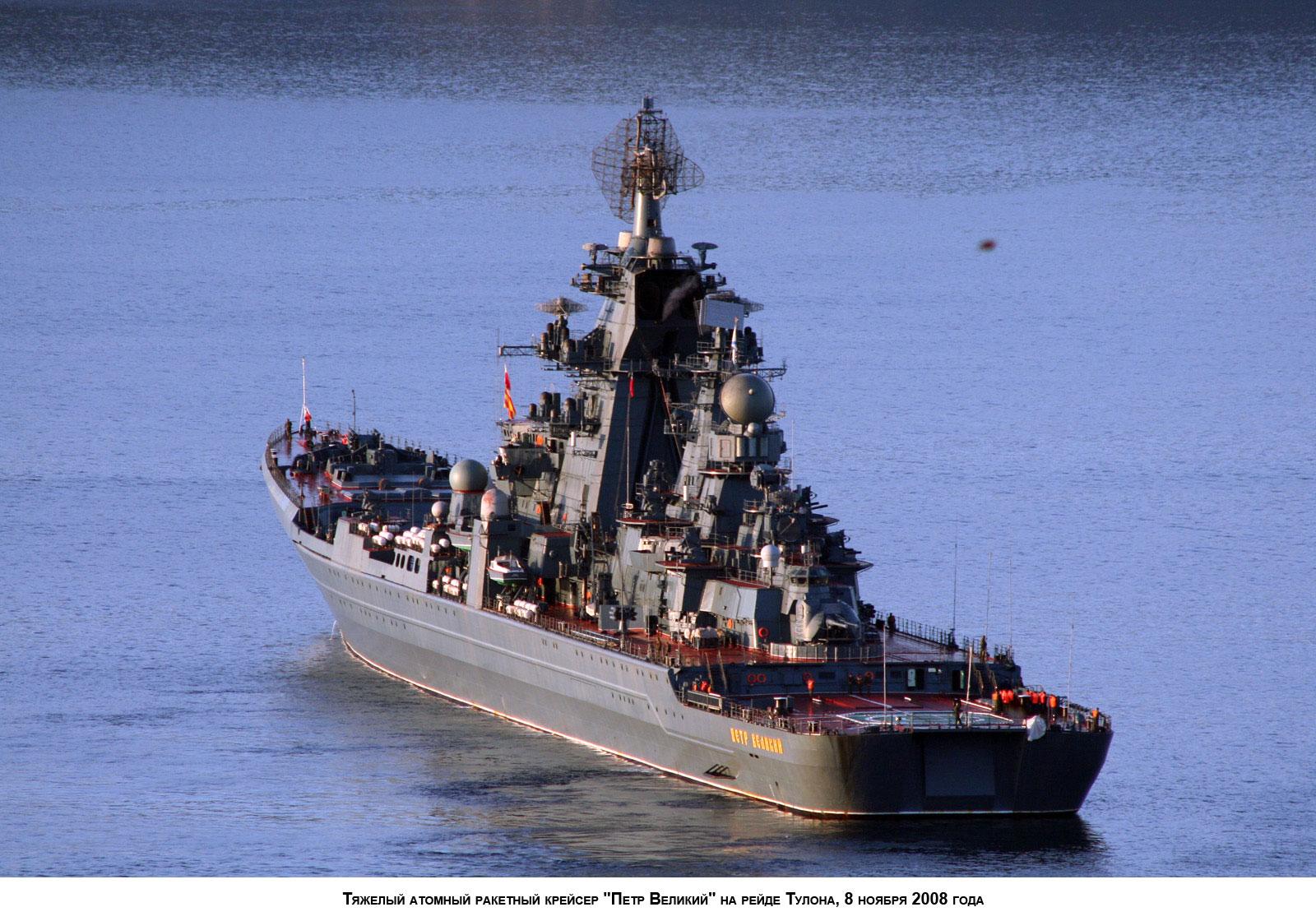 Атомный Крейсер Петр Великий Фото