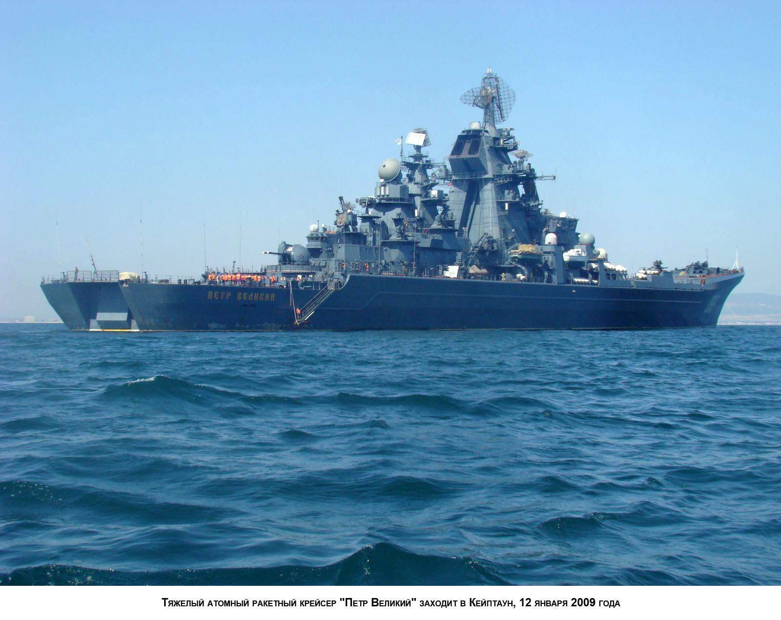 """Корабли с 1917 года по текущий момент. Фотографии """"Киров"""""""