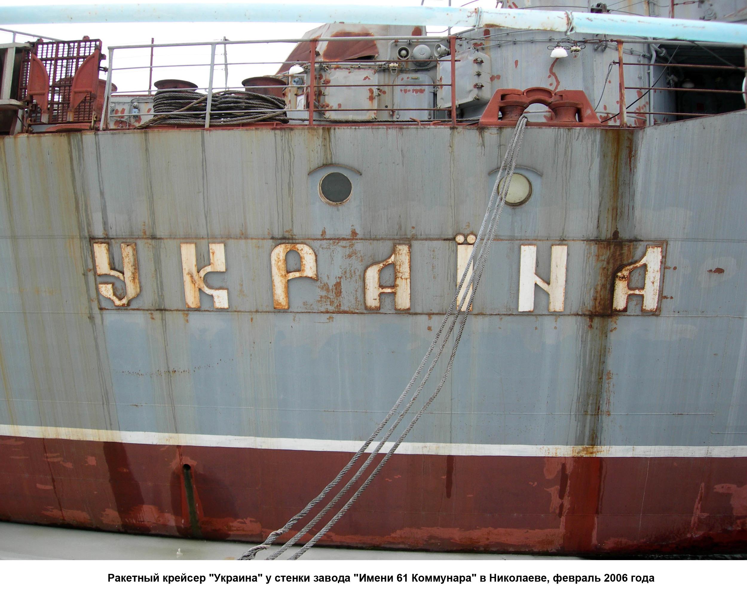 Что с украинским флотом 27 фотография