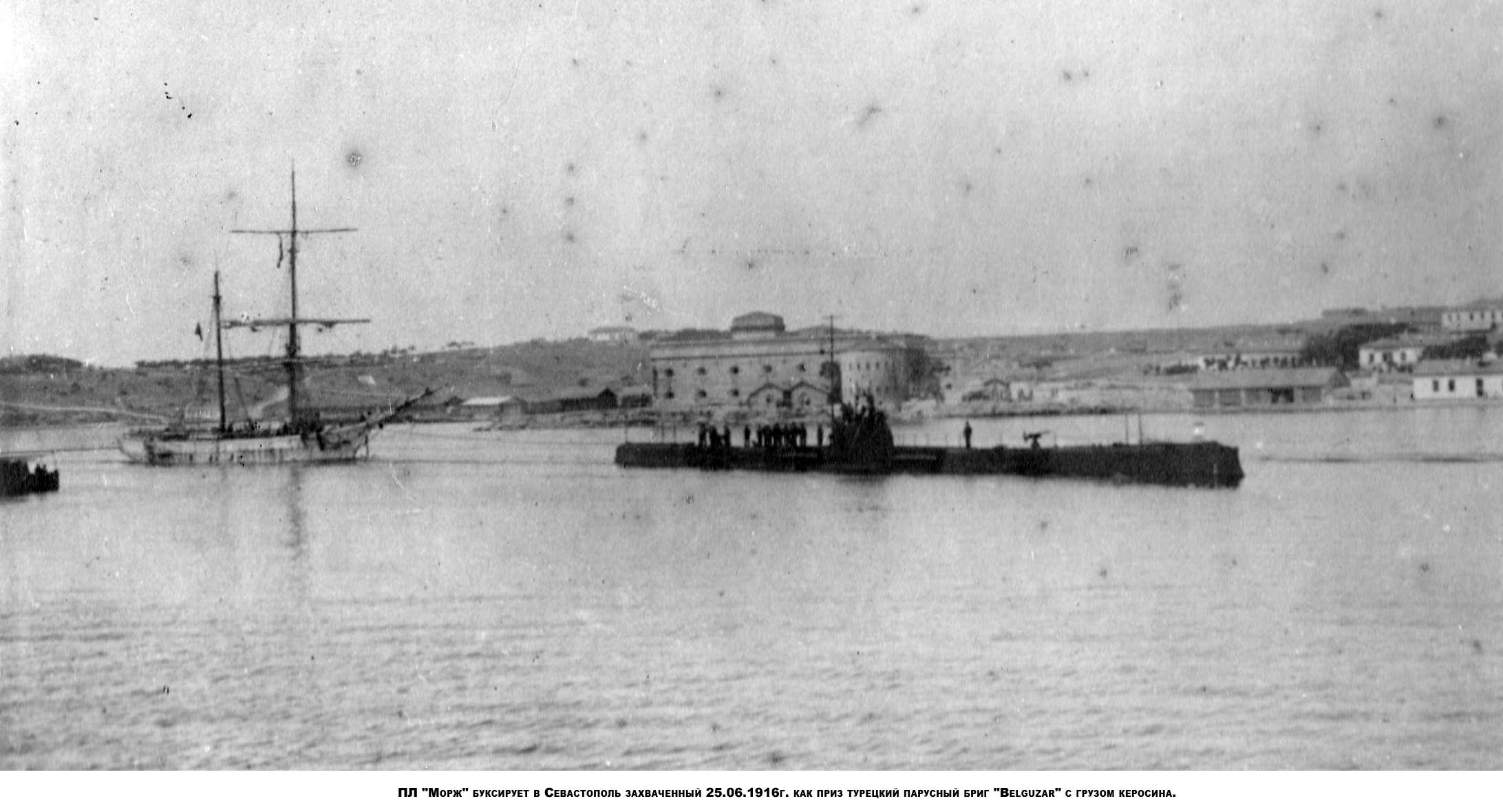 подводные лодки 1916 года в россии